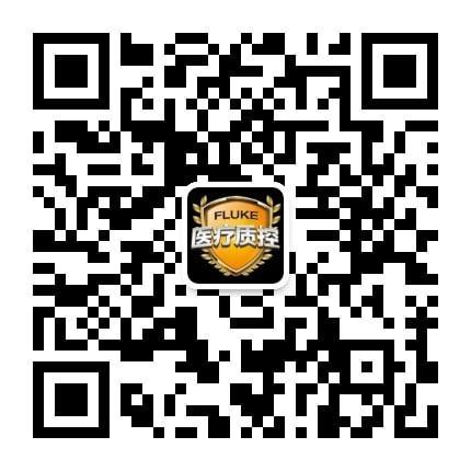 福禄克医疗质控官方微信二维码