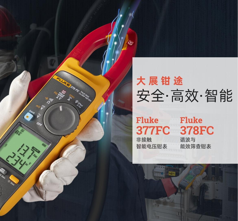 Fluke 377 FC/378 FC