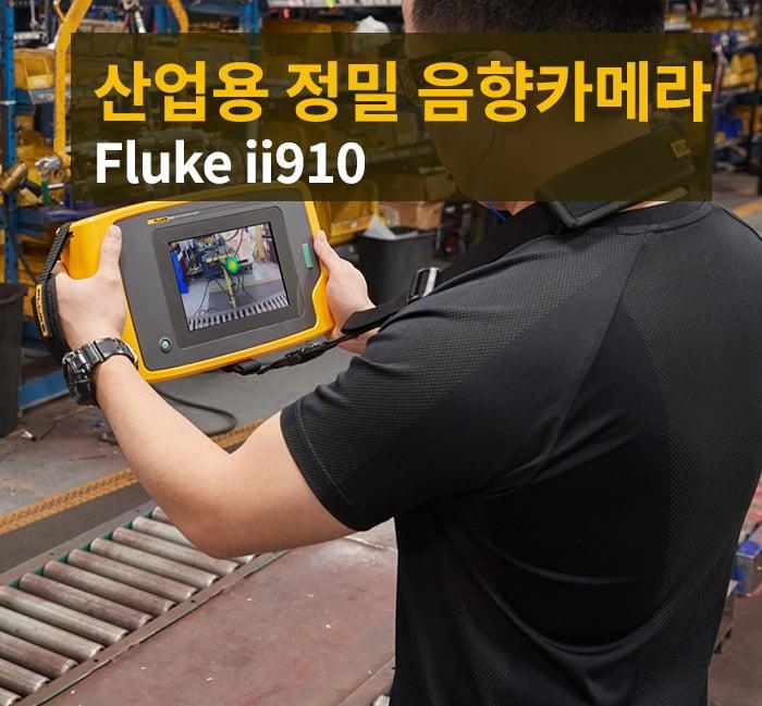 爱游戏平台是正规的吗Fluke II900.