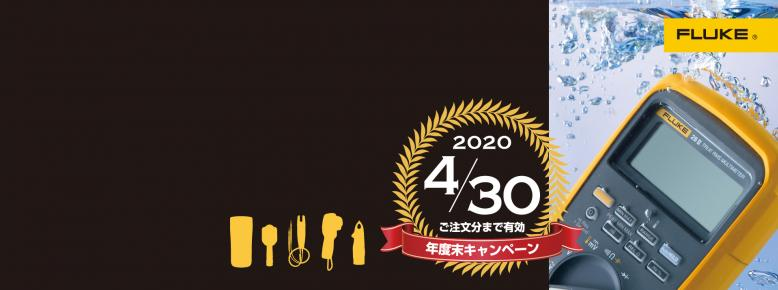 IMG: End-of-year Campaign Japan 1920x715